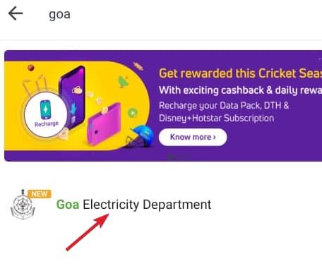 गोवा बिजली का बिल कैसे चेक करे