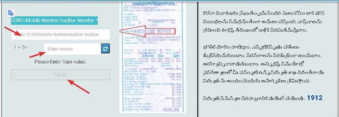 Andhra Pradesh Online Bijili Bill Kaise Check Kare