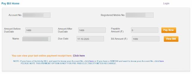 UPPCL Website से बिलजी बिल कैसे चेक करें?