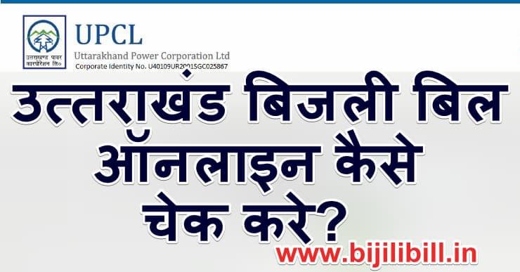 उत्तराखंड बिजली बिल कैसे देखें? Uttrakhand Online Bijili Bill Check