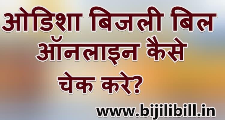 ओडिशा बिजली बिल कैसे चेक करे