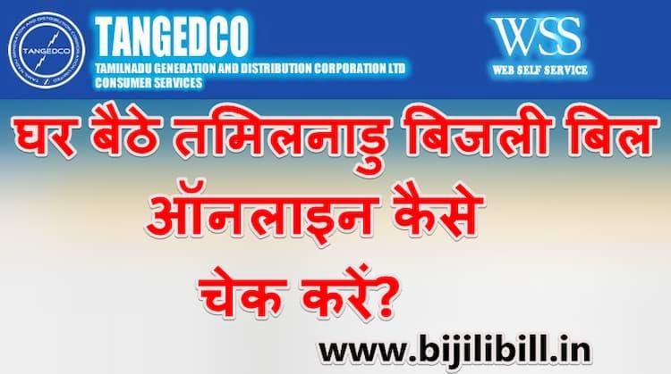 घर बैठे तमिलनाडु बिजली बिल ऑनलाइन कैसे चेक करें