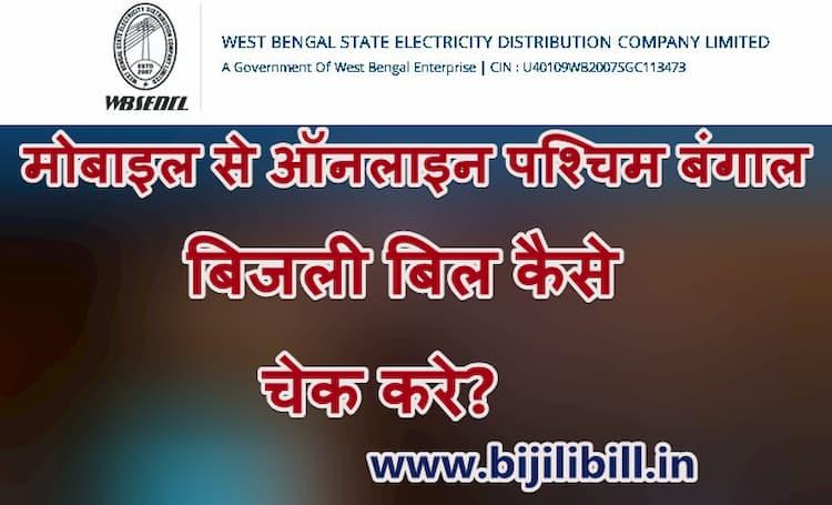 पश्चिम बंगाल बिजली बिल