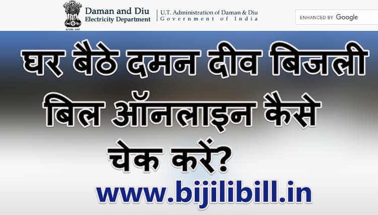 Daman Diu Online Bijili Bill