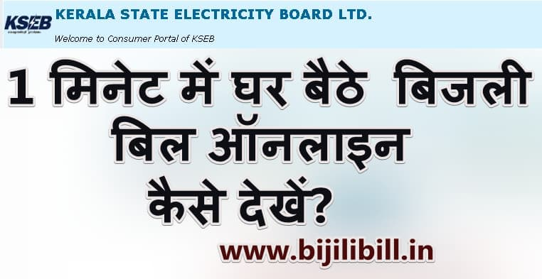 Kerala Online Bijili Bill Kaise Check Kare
