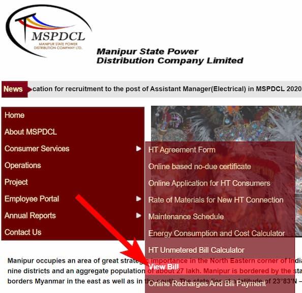 मणिपुर बिजली बिल कैसे चेक करें? Manipur Check Electricity Bill Online