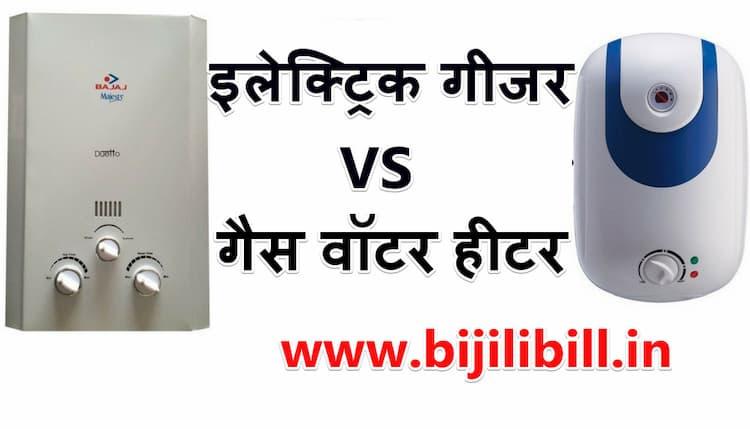 इलेक्ट्रिक गीजर और गैस वॉटर हीटर में अंतर