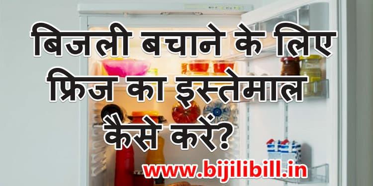 बिजली बचाने के लिए फ्रिज का इस्तेमाल कैसे करें-