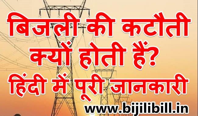 बिजली की कटौती क्यो होती हैं