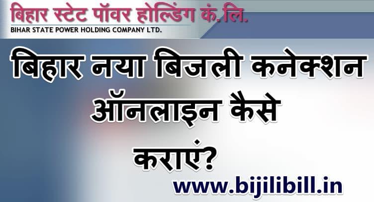 बिहार नया बिजली कनेक्शन ऑनलाइन कैसे कराएं