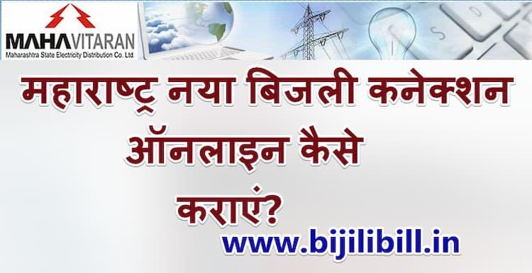 महाराष्ट्र नया बिजली कनेक्शन ऑनलाइन कैसे कराएं