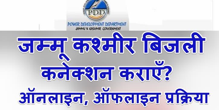 जम्मू कश्मीर बिजली कनेक्शन ऑनलाइन आवेदन