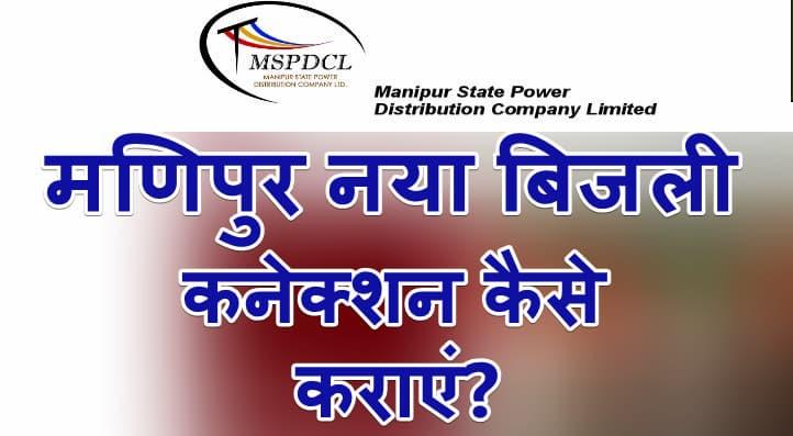 मणिपुर नया बिजली कनेक्शन कैसे कराएं