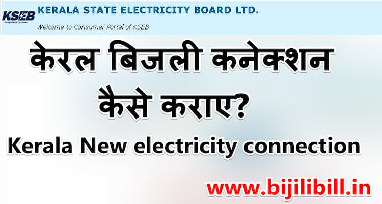 Kerala New electricity connection