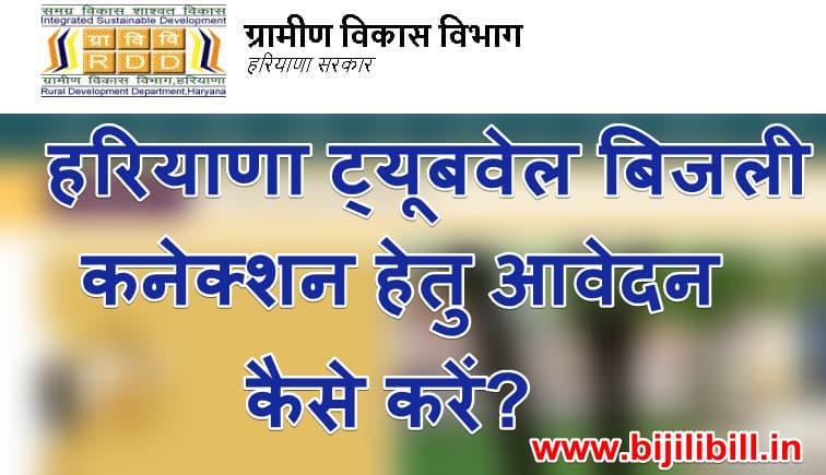 हरियाणा ट्यूबवेल बिजली कनेक्शन हेतु आवेदन कैसे करें Tubewell Connection Haryana Online Apply
